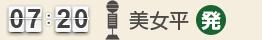 7:20美女平(発)