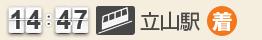 14:47 立山駅(着)