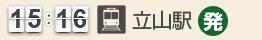 15:16立山駅(発)
