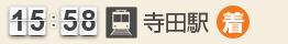 15:58 寺田駅(着)