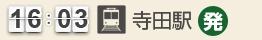 16:03 寺田駅(発)