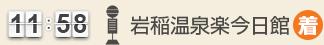 岩稲温泉 楽今日館(着)