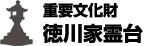 重要文化財 徳川家霊台