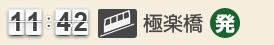11:42 極楽橋(発)