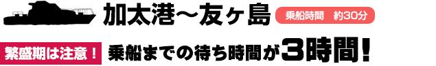 加太港~友ヶ島 乗船までの待ち時間が3時間!