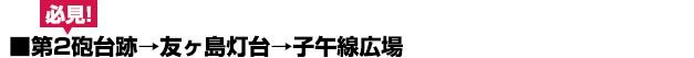 第2砲台跡→友ヶ島灯台→子午線広場