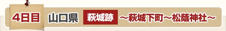 4日目 山口県 萩城跡~萩城下町~松蔭神社