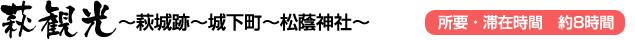 萩観光 ~萩城跡~城下町~松蔭神社