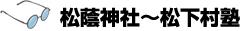 松蔭神社~松下村塾