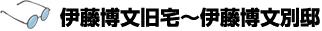伊藤博文旧宅~伊藤博文別邸