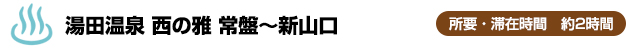 湯田温泉「西の雅 常盤」