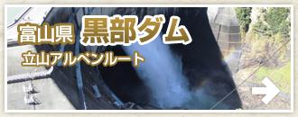 富山県 黒部ダム-立山アルペンルート