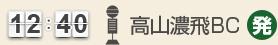 12:40 高山濃飛BC(発)