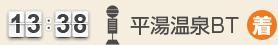 13:38 平湯温泉BT(着)