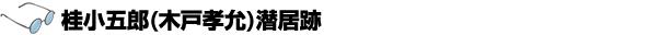 桂小五郎(木戸孝允)潜居跡