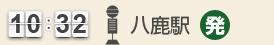 10:32 八鹿駅(発)