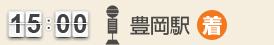 15:00 豊岡駅(着)