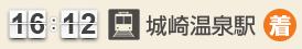 16:12 城崎温泉駅(着)