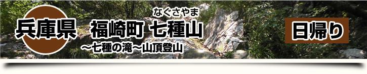 兵庫県-福崎町 七種山(なぐさやま)~七種の滝~登山 日帰り