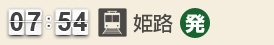 7:54 姫路駅(発)