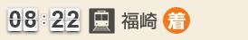 8:22 福崎駅(着)