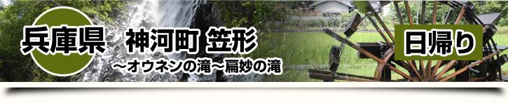 兵庫県-神河町 笠形~オウネンの滝~扁妙の滝 日帰り