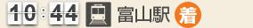 10:44 富山駅(着)