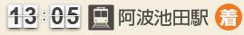 13:05 阿波池田駅(着)