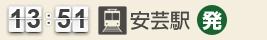 13:24 安芸駅(発)