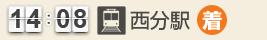 14:08 西分駅(発)