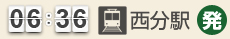 06:36 西分駅(発)