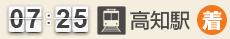 7:25 高知駅(着)