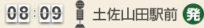 8:09 土佐山田駅前(発)
