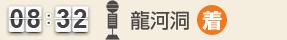 8:32 龍河洞(着)