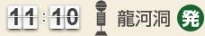 11:10 龍河洞(発)