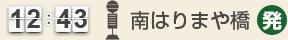 12:43 南はりまや橋(発)