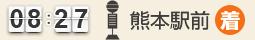 8:27 熊本駅前(着)