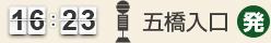 16:23 五橋入口(発)