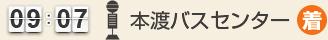 09:07 本渡バスセンター(着)