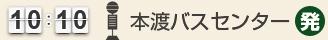 10:10 本渡バスセンター(発)