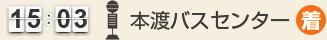 15:03 本渡バスセンター(着)