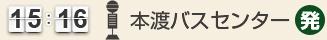 15:16 本渡バスセンター(発)