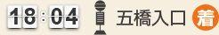 18:04 五橋入口(着)