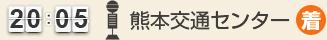 20:05 熊本交通センター(着)