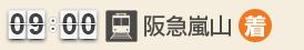 9:00 阪急嵐山(着)