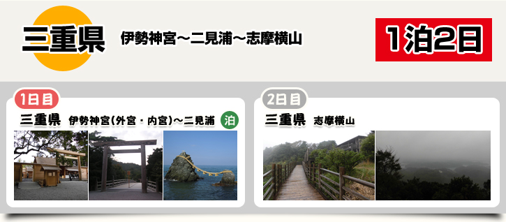 三重県(伊勢神宮~二見浦~志摩横山)1泊2日プラン 1日目