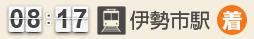 8:17 伊勢市駅(着)