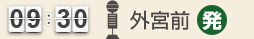 9:30 外宮前(発)