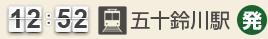 12:52 五十鈴川駅(発)