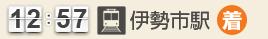 12:57 伊勢市駅(着)